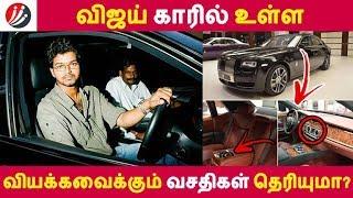 விஜய் காரில் உள்ள வியக்கவைக்கும் வசதிகள் தெரியுமா? | Tamil Cinema | Kollywood News