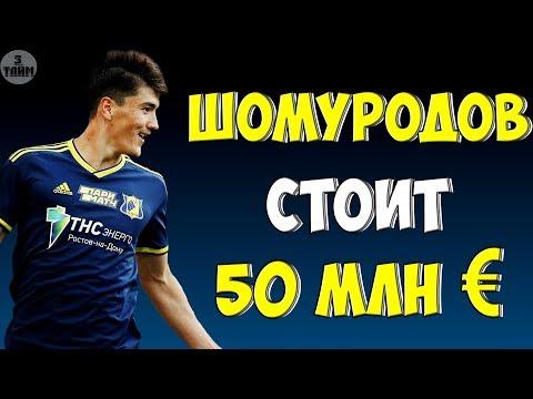 Эльдор Шомуродов стоит 50 миллионов евро. Новости футбола