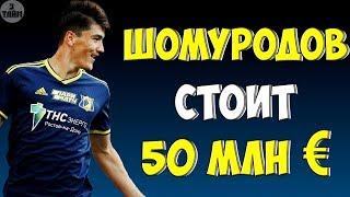 Эльдор Шомуродов стоит 50 миллионов евро Новости футбола