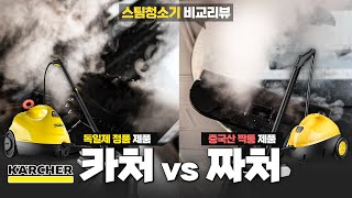 24만원 카처 vs 7만원 짜처 스팀청소기를 비교해보았…