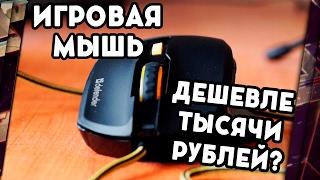 DEFENDER WARHEAD GM-1740 - ИГРОВАЯ МЫШЬ ЗА 900 РУБЛЕЙ