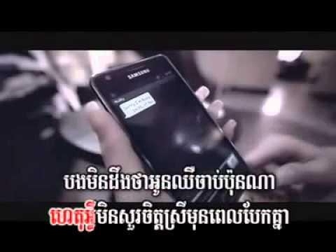 Em Can Co Anh Khmer