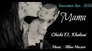 شيشي الخلوي أجمل اغنية جزائرية عن الام Mama #Chichi EL Khaloui