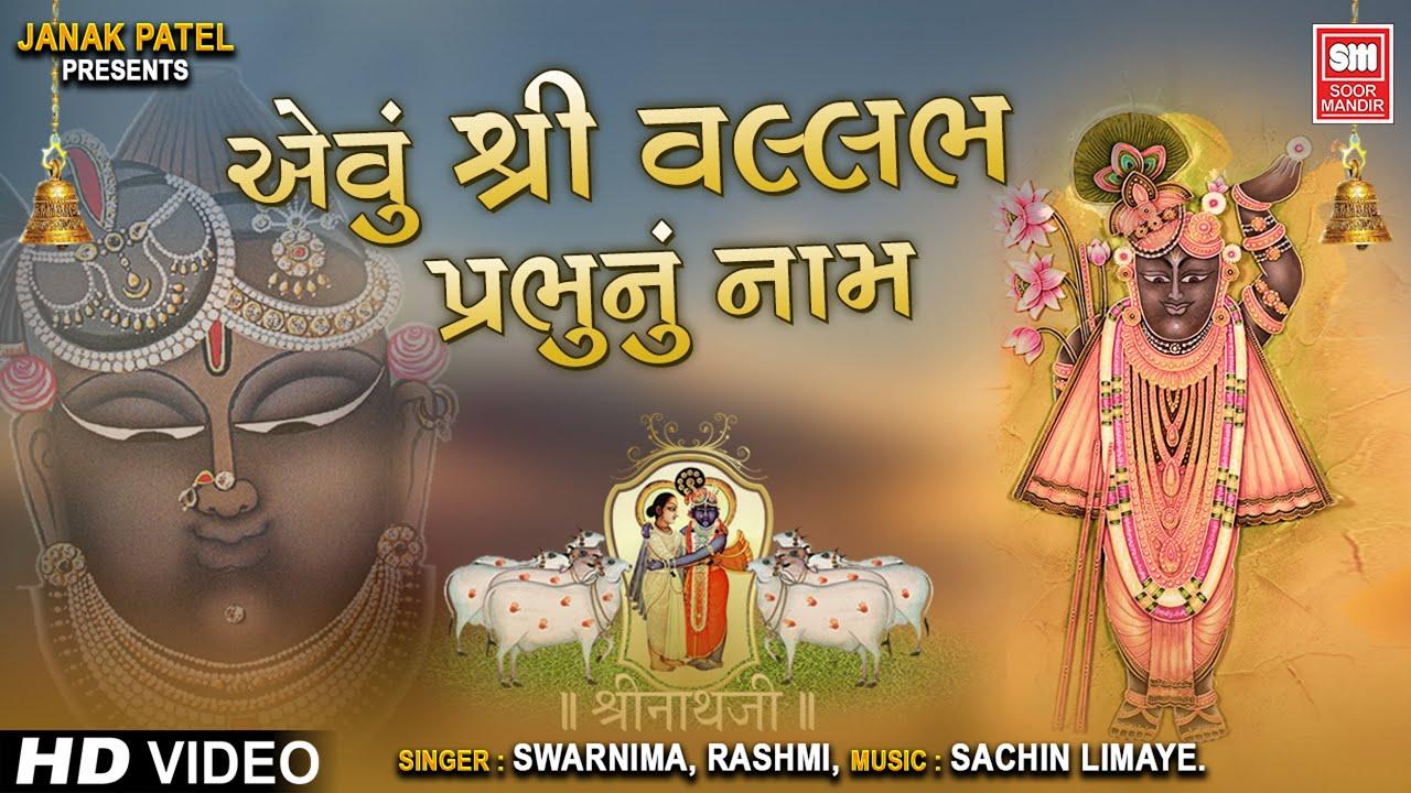 Evu Shree Vallabh Prabhu Nu Naam - Swarnima,  Rashmi - Shrinathji Bhajan - Soormandir