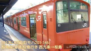【全区間走行音】JR西日本201系LB3編成(モハ201-146)桜島線[普通]桜島行き 西九条→桜島