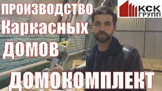 видео домокомплекты каркасных домов для самостоятельной