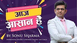 आज बहुत आसान है  ! Networking Marketing Tips   Sonu Sharma