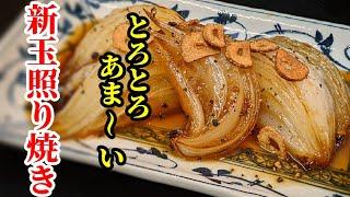 新玉ねぎ レシピ!とろける食感と甘辛い味付けで大量消費にオススメ☆照り焼き 作り方