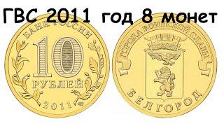 Города воинской славы 2011 год / 8 монет(, 2014-12-14T12:13:40.000Z)
