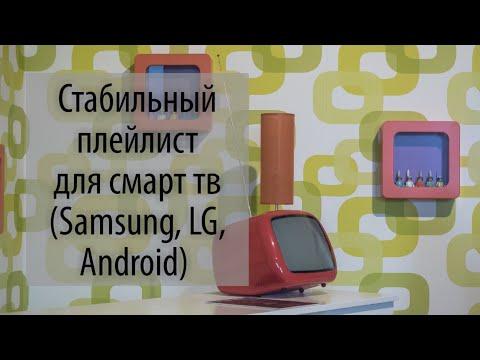 Настройка цифрового телевидения на смарт тв LG, Samsung, Andriod