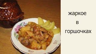 Жаркое. Жаркое по-домашнему в горшочках. Рецепт приготовления жаркого.