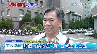 20190724中天新聞 韓市府再展效率!金獅湖30年爛路雨後重鋪