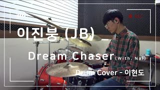 이진붕 (JB) - Dream Chaser (With  Nai) / (Drum Cover 이현도)