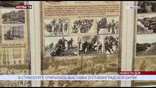 Волгоградцы помогли открыть во Франции выставку, рассказывающую правду о войне