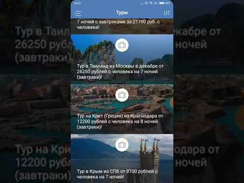 Checkintime: горящие туры, путешествия, авиабилеты
