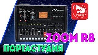 ZOOM R8 - самый полный русский обзор на многоканальную портастудию