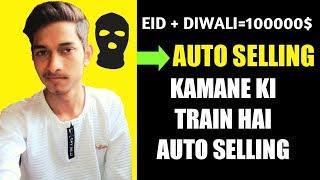 Auto Selling? Ghar Bhethe Bhethe Bikega Kamao Lakho Is Video Se |