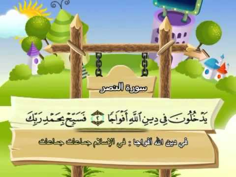 Learn the Quran for children : Surat 110 An-Nasr (The Help)