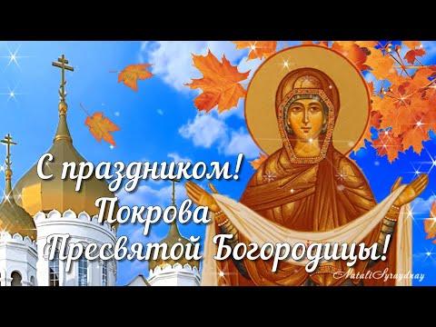 С Покровом Пресвятой Богородицы! Музыкальная открытка с Покровом Поздравление с Покровом 14 Октября!