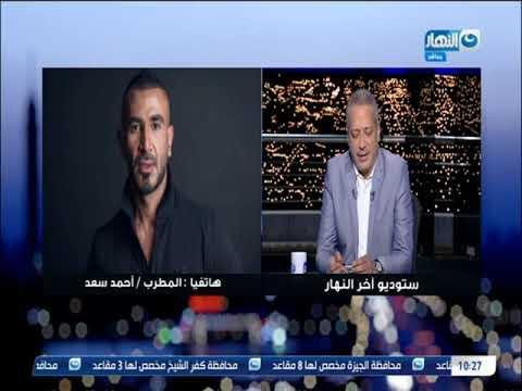 """إنفراد لـ """"آخر النهار"""": المطرب أحمد سعد يعلن عن خطوبته ويعترف بحبه على الهواء"""