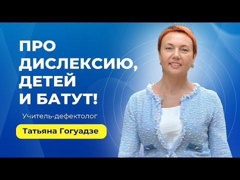 Дислексия. Особенности метода учителя-дефектолога Татьяны Валерьевны Гогуадзе.