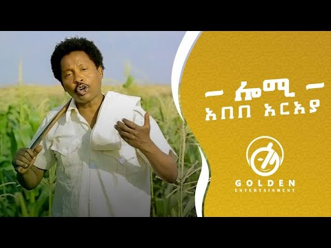 Abebe Araya - Lomi | ሎሚ - New Ethiopian Tigregna Music 2018 (Official Video)