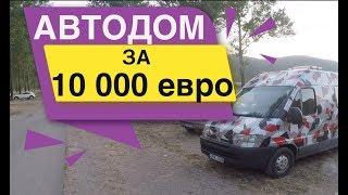 Автодом за 10 000 евро