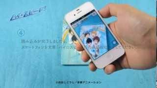 KAエスマ文庫『ハイ☆スピード!』文庫の表紙が動きだす!!