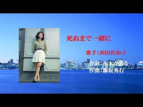 「死ぬまで一緒に」、歌:西田佐知子さん、川崎洋:カバー
