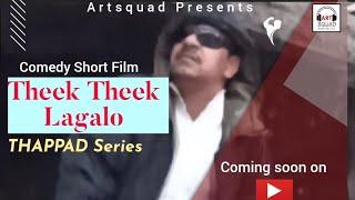 Teaser of Theek Theek Lagalo | Thappad Series Short 3 | Funny short film | Comedy web series 2021