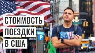 Туристическое Путешествие по Сша |  Сколько Стоит Поездка в Америку
