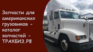 Фото Новый двигатель каминс 15 для вольво внл цена   ремонт американских грузовиков тягачей Freightliner