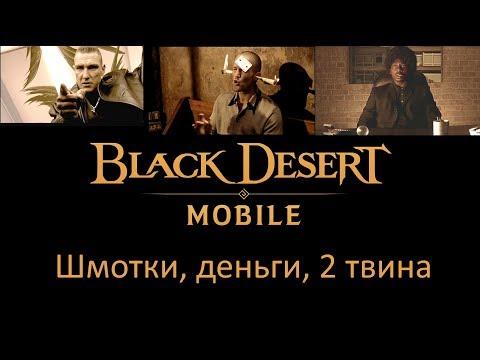 [Stream] Black Desert Mobile Global - Про какой контент рассказать?