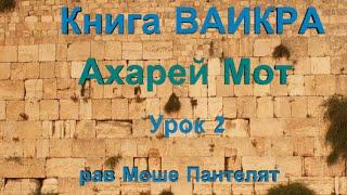 Книга Ваикра, урок 25