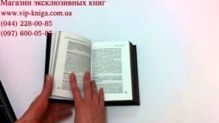 Сонник(Магазин эксклюзивных книг www.vip-kniga.com.ua Наши контакты: (044)228-00-85 (Киев) +38(097)600-05-87(Киевстар) Мы работаем для..., 2013-06-19T17:26:22.000Z)