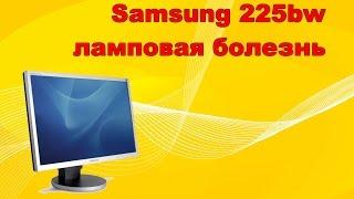 Ta'mirlash kuzatib Samsung 225BW. U orqa tomonidan nosozligi.