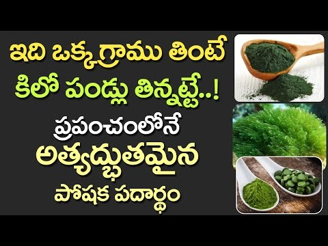 OMG! One Table Spoon of Spirulina is Equal to One Kilo FRUITS | Health Tips | Health Facts Telugu