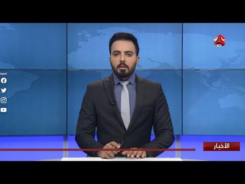 اخر الاخبار | 13 - 07 - 2020 | تقديم هشام الزيادي | يمن شباب