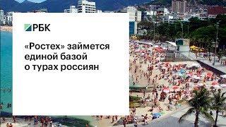 «Ростех» займется единой базой о турах россиян