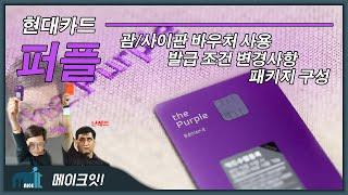 현대카드 퍼플 프리미엄 카드 발급기준은 뭘까요? 바우처…