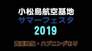 小松島航空基地 サマーフェスタ2019 貴重映像!