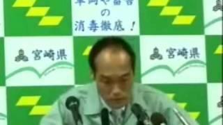 【口蹄疫】非常事態宣言で東国原知事を激怒させた記者の質問内容
