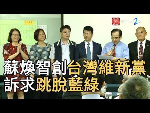 蘇煥智創台灣維新黨 訴求跳脫藍綠|寰宇新聞20190824