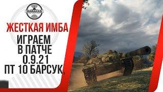 ИГРАЕМ В ПАТЧЕ 0.9.21 ,ПТ 10 БАРСУК, НОВАЯ КАРТА КЛОНДАЙК, НОВЫЕ ТТ ФРАНЦИИ, ГОЛДА World of Tanks