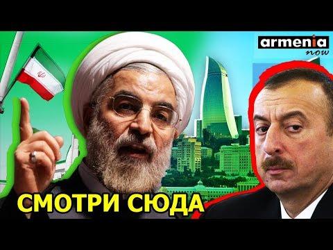 Недоверие Ирана к