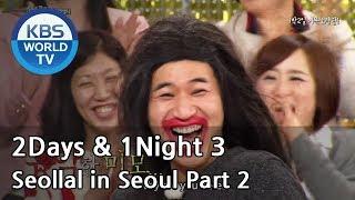 2 Days and 1 Night - Season 3 : Seollal in Seoul Part 2 (2014.03.09)