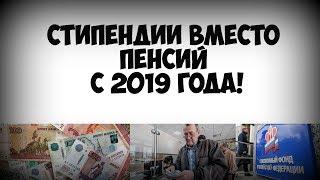В России вместо пенсии выдадут стипендии с 2019 года