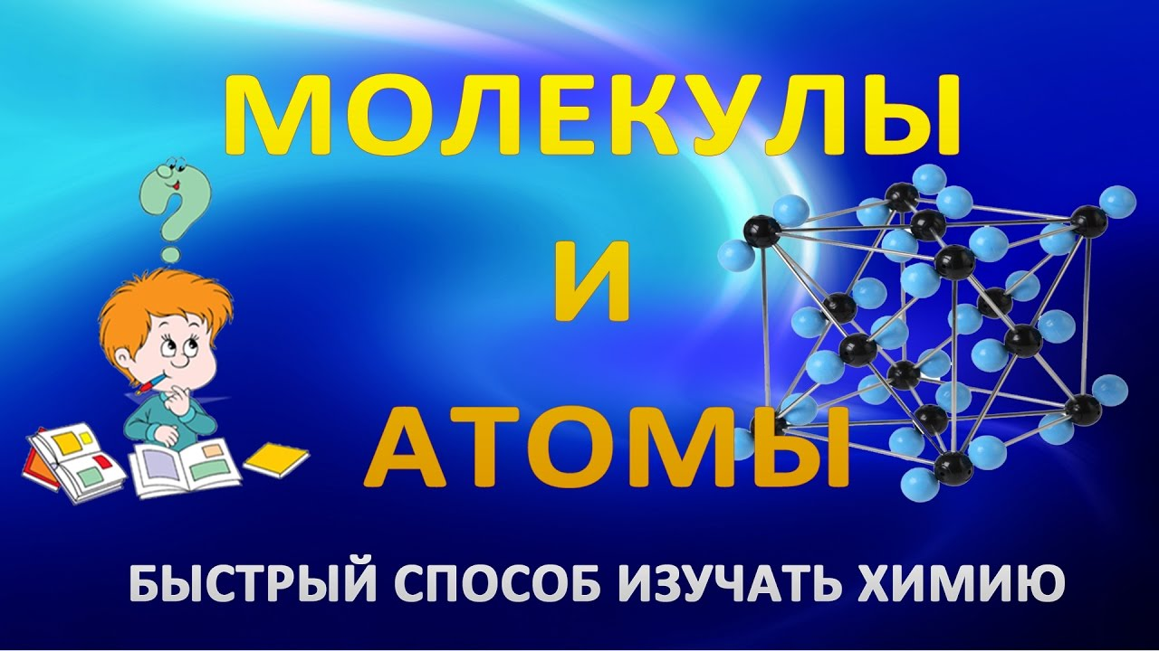 Доклад про молекулы для начальных классов