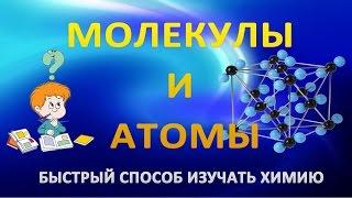 Молекулы и атомы 2 урок