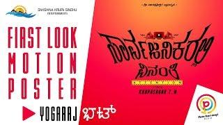 Saarvajanikaralli Vinanthi | First Look Motion Poster | Released By Yogaraj Bhat